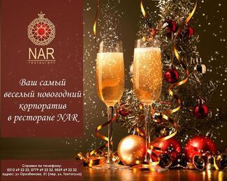 Самый веселый новогодний корпоратив в ресторане Nar