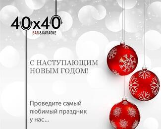Волшебный Новый год в караоке-баре «40×40»