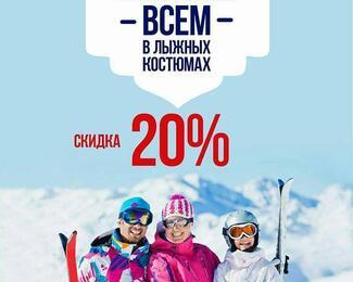 Лыжникам и сноубордистам скидка 20% в «Омар не Хайям»