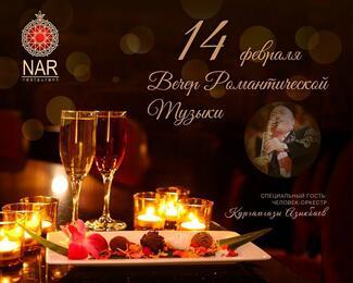 Празднуем День влюбленных в ресторане Nar