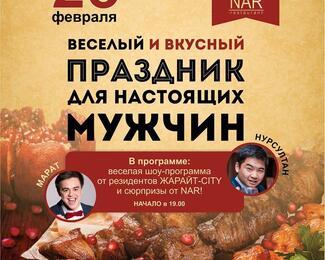 Веселый и вкусный праздник для мужчин в ресторане Nar