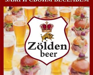 Отпразднуйте 8 Марта в пабе Zolden Beer!
