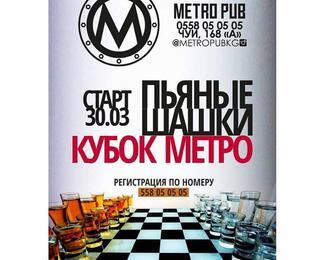 Кубок «Пьянные шашки» в Metro Pub