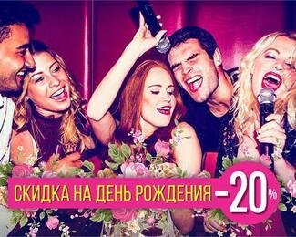 Отметь день рождение в Royal Bar & Karaoke