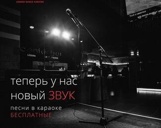 Новый звук и бесплатные песни в караоке Center bar