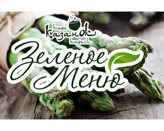 Зеленое меню в кафе «Казанок»