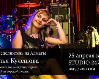 Авторский концерт Натальи Кулешовой в Studio 247