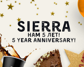 День рождения кофейни Sierra