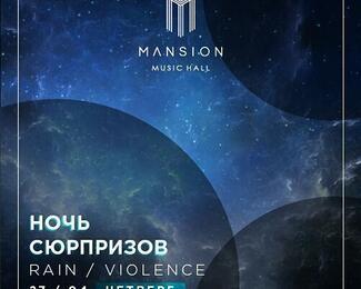 Ночь сюрпризов в клубе Mansion