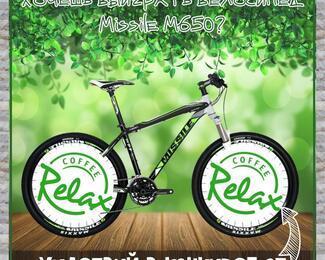 Хочешь выиграть велосипед от кофейни COFFEE RELAX?