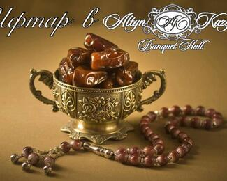 Ждем вас на ифтар в ресторане «Алтын Казына»