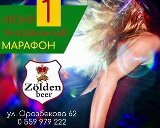 Танцевальный марафон в Zolden Beer