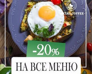 Скидка 20% на все меню в кофейне Social
