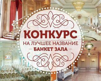 Конкурс на лучшее название банкет-холла в ресторане Arzu
