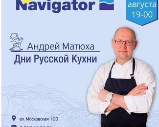 Дни русской кухни в кафе-баре Navigator