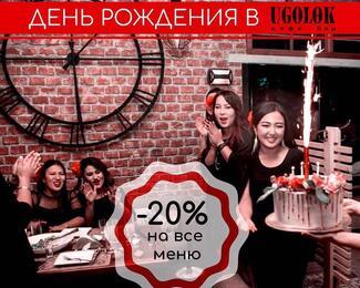 Отпразднуйте день рождение в кафе-баре Ugolөk