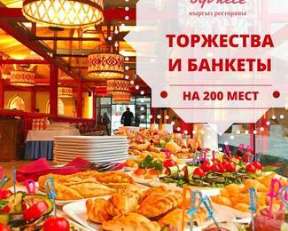 Торжества и банкеты на 200 человек в ресторане «Ыр кесе»