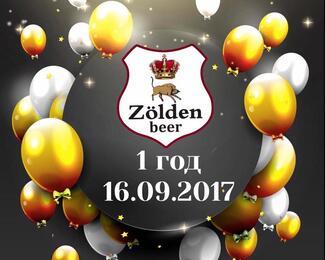 День рождения Zolden Beer