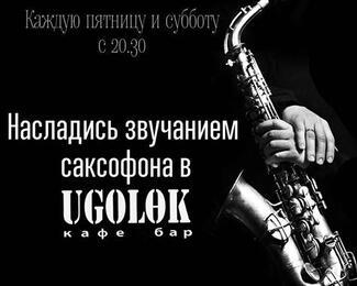 Насладитесь звучанием саксофона в Ugolөk