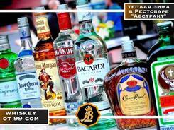 Снижение цен на крепкие напитки в ресто-баре Abstract