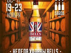Неделя бесплатного виски в пабе «Завод»