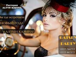 Gatsby Party в  «Алтын Казына»