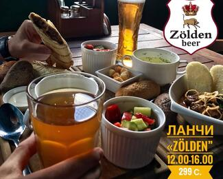 Бизнес-ланчи в Zolden Beer