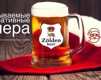 Незабываемые корпоративные вечера в Zolden Beer