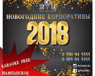 Новогодние корпоративы в караоке-баре Sova