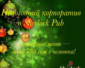 Отмечаем новогодние корпоративы в Sherlock Pub