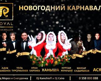 Новогодний карнавал в Royal Bar & Karaoke