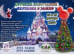 Детский новогодний карнавал в «Усадьба Орехово»