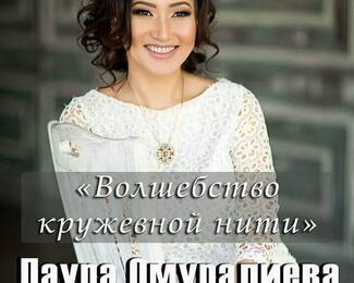 Новогодний тренинг от Лауры Омуралиевой в «Алтын Казына»