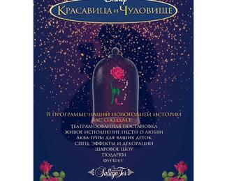 Новогодняя сказка «Красавица и Чудовище» в Salkyn Tor