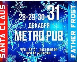 Новогодние вечера в Metro Pub