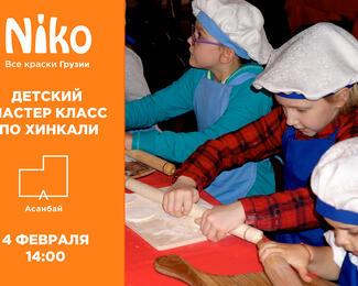 Детский мастер-класс в ресторане Niko