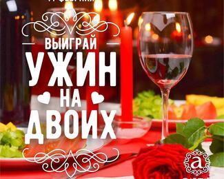 Выиграй ужин на двоих в ресторане Arzu