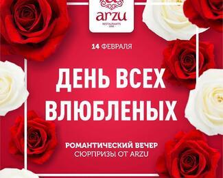 День влюбленных в ресторане Arzu