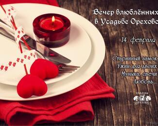 Вечер влюбленных в «Усадьбе Орехово»