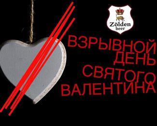 Взрывной День святого Валентина в Zölden Beer