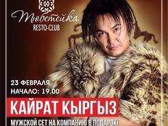 23 февраля в ресто-клубе «Тюбетейка»