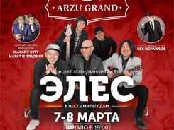Концерт легендарной группы «Элес» в Arzu Grand