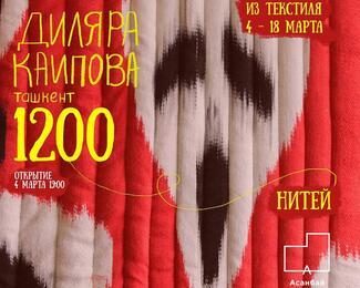 Открытие выставки «1200 нитей» в арт-центре «Асанбай»