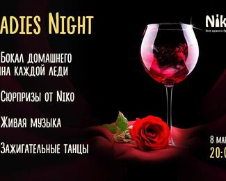 Ladies Night в ресторане Niko