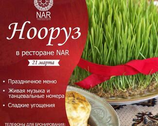 Нооруз в ресторане Nar