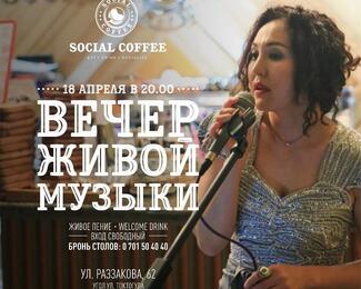 Вечер живой музыки в кофейне Social
