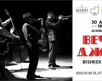 Вечер джаза в «Асанбай» центре