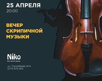 Вечер скрипичной музыки в ресторане Niko