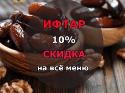 Меню со скидкой 10% на Ооз ачар в кафе Joma