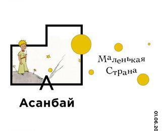 День защиты детей в «Асанбай» центре